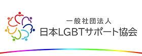 00 bn_lgbt_japan_b.jpg