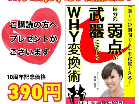 電子書籍本日発売!