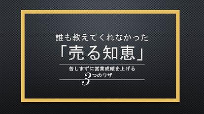 売る知恵マニュアル のコピー.jpg