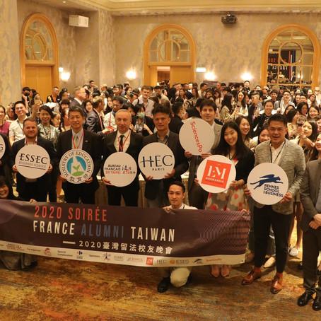 「2020臺灣留法校友晚會」 圓滿落幕Soirée France Alumni Taiwan 2020