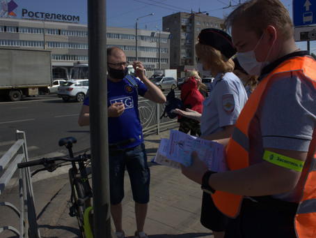 Велосипед и безопасность!
