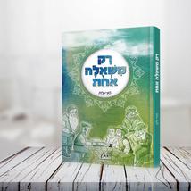 הדמית הספר.png