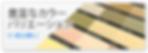 超弾性塗料スタッコフレックス | カラーバリエーション