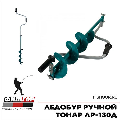 ЛЕДОБУР РУЧНОЙ ТОНАР ЛР-130Д
