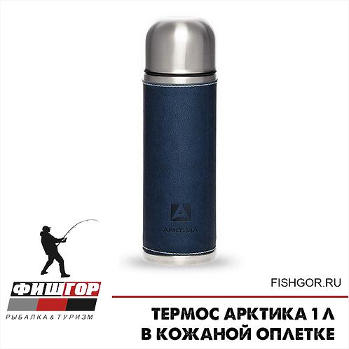 ТЕРМОС АРКТИКА 1 Л В КОЖАНОЙ ОПЛЕТКЕ