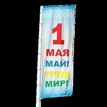 Флаг 1 мая