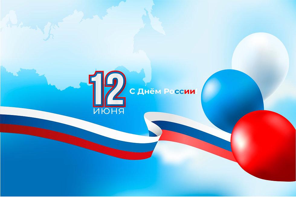 Оформление сайта на день России 12 июня.