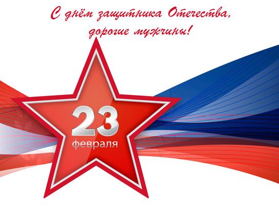 С праздником защитника Отечества - 23 февраля!