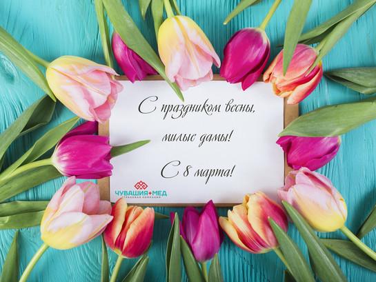 Поздравляем милых женщин с праздником весны - 8 марта!