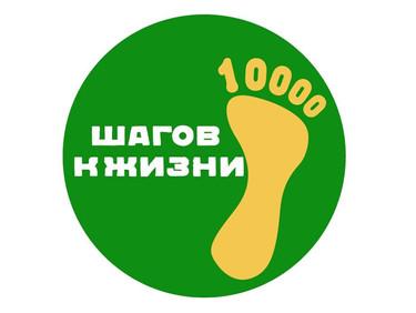 """3 апреля приглашаем на оздоровительную акцию """"10 000 шагов к жизни"""""""