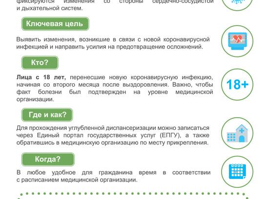 """""""Чувашия-Мед"""" информирует застрахованных о возможности прохождения углубленной диспансеризации"""