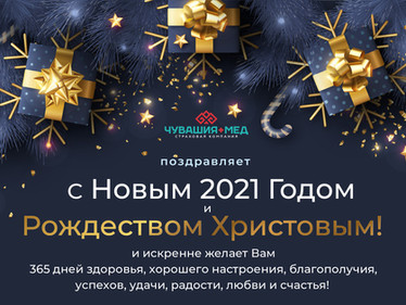 Поздравление с Новым Годом и Рождеством Христовым и режим работы в праздники