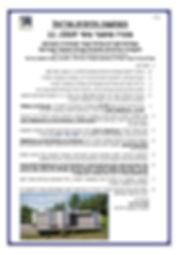 עבודות לבניית מודול קברי סנדהדרין (כוכים) לקבורה אזרחית/חלופית בבית העלמין באריאל מועצה דתית אריאל