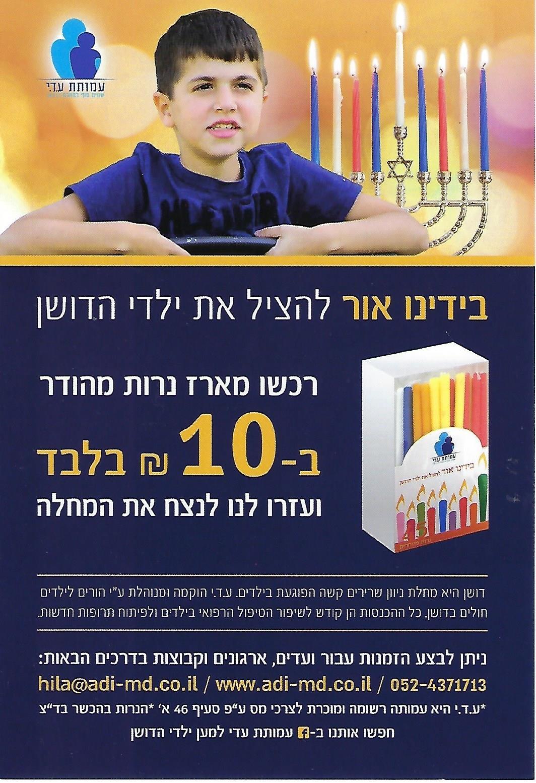תרומה לילדים חולים בדושן_page_1