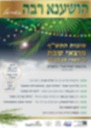 מועצה דתית אריאל - סוכות 2019