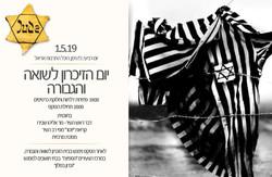 יום הזיכרון לשואה - מודעה