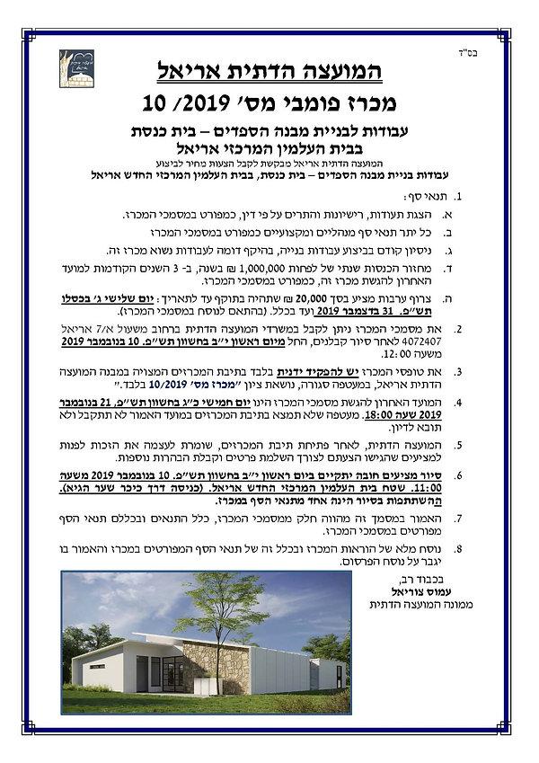 עעבודות לבניית מבנה הספדים בבית הכנסת בבית העלמין המרכזי אריאל מועצה דתית אריאל