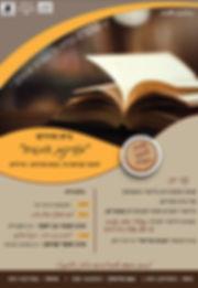 מועצה דתית אריאל - חגי תשרי