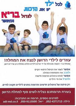 תרומה לילדים חולים בדושן_page_2