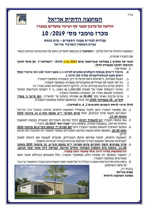 עבודות לבניית מבנה הספדים בבית הכנסת בבית העלמין המרכזי אריאל מועצה דתית אריאל