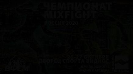 Обзор прошедшего чемпионата России ВФСМ по спортивному миксфайту 26 - 27 октября 2020 в городе Видный во дворце спорта Видное.