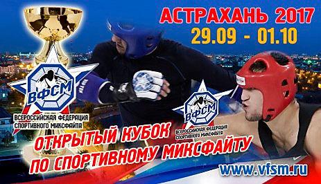 russia-cup-astrakhan.jpg