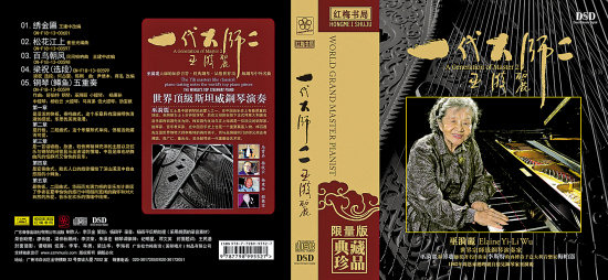 WuLaoshi CD II Cover