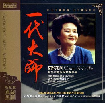 WuLaoshi CD I Cover