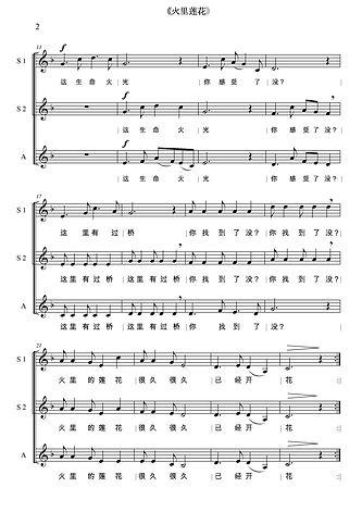 Lotus on Fire_Children Choir (SSA) [A4]_Page_2.jpg