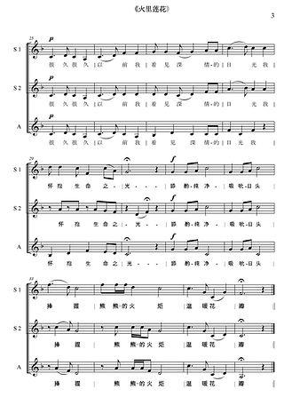 Lotus on Fire_Children Choir (SSA) [A4]_Page_3.jpg