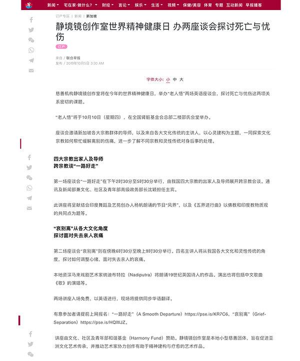 zaobao news release 2019.jpg