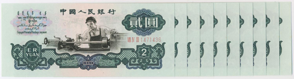 Los 4728: CHINA, 10x 2 Yuan 1960. Pick 875a, 10 Stk., I, 1'800 EUR