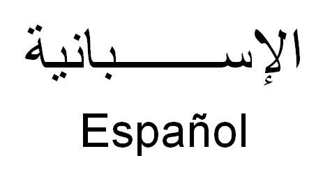 La influencia del árabe en el español