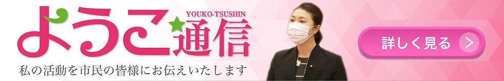 yokothushin002_banner.jpg
