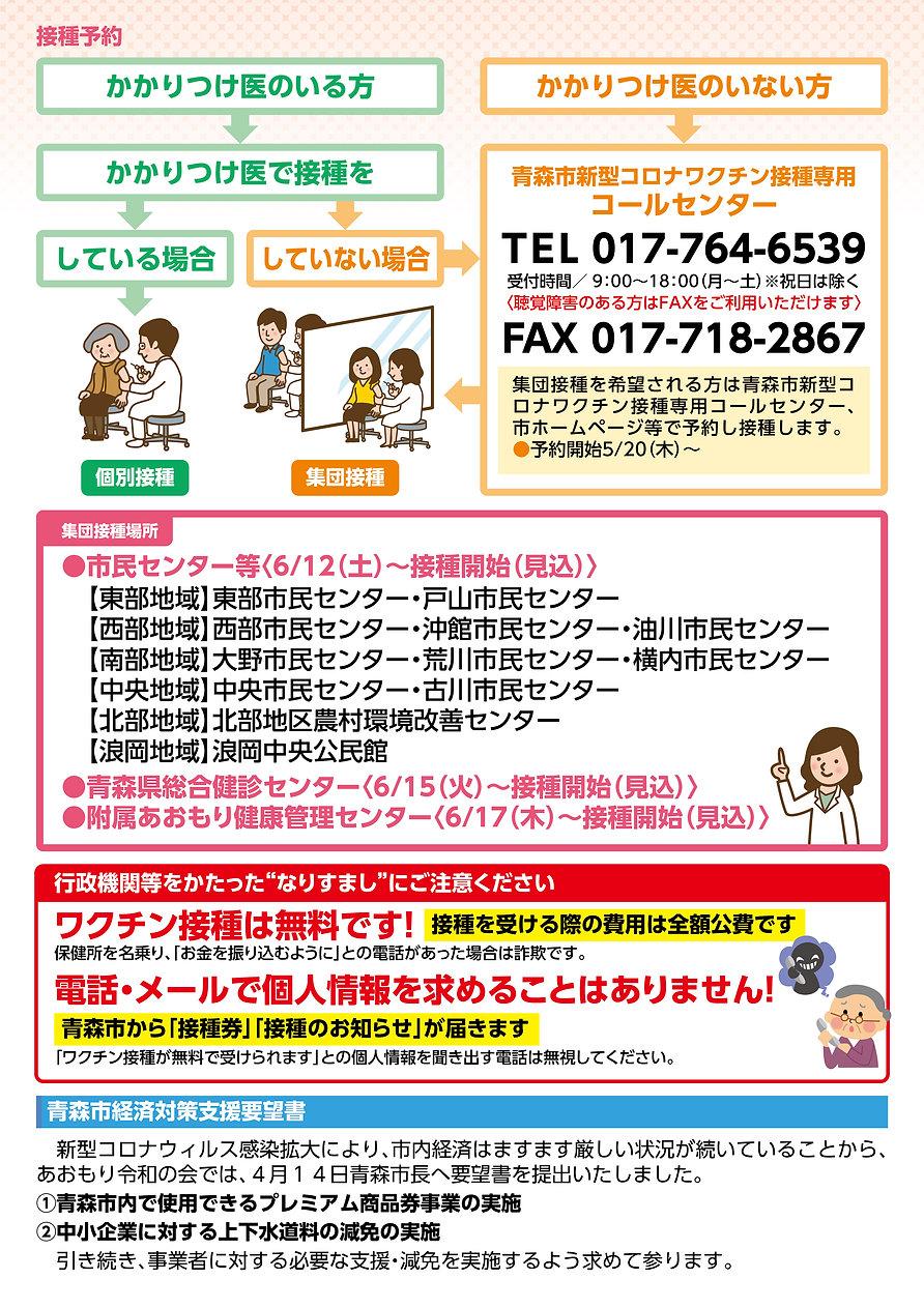 aomorireiwanokaidatori_001_2.jpg