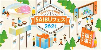 SAIBUフェス2021.JPG