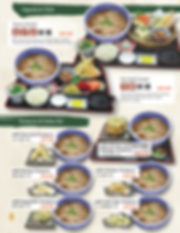 menu 3 hot soba D-01.png