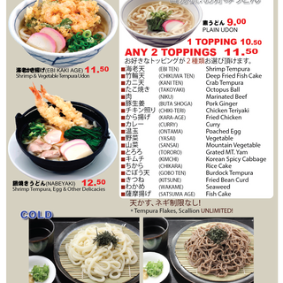 Your Udon Your way