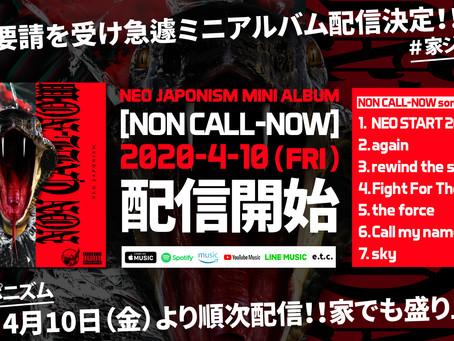 ミニアルバム『NON CALL-NOW』4月10日より配信決定