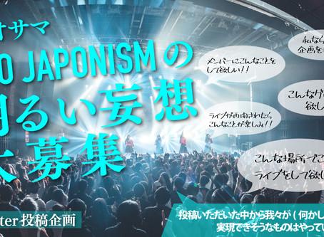 Twitter投稿企画「#ネオサマ NEO JAPONISMの明るい妄想大募集」の実施について