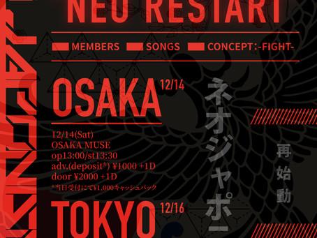 """新生NEO JAPONISMお披露目東阪ツアー""""NEO RESTART"""" 開催決定!"""