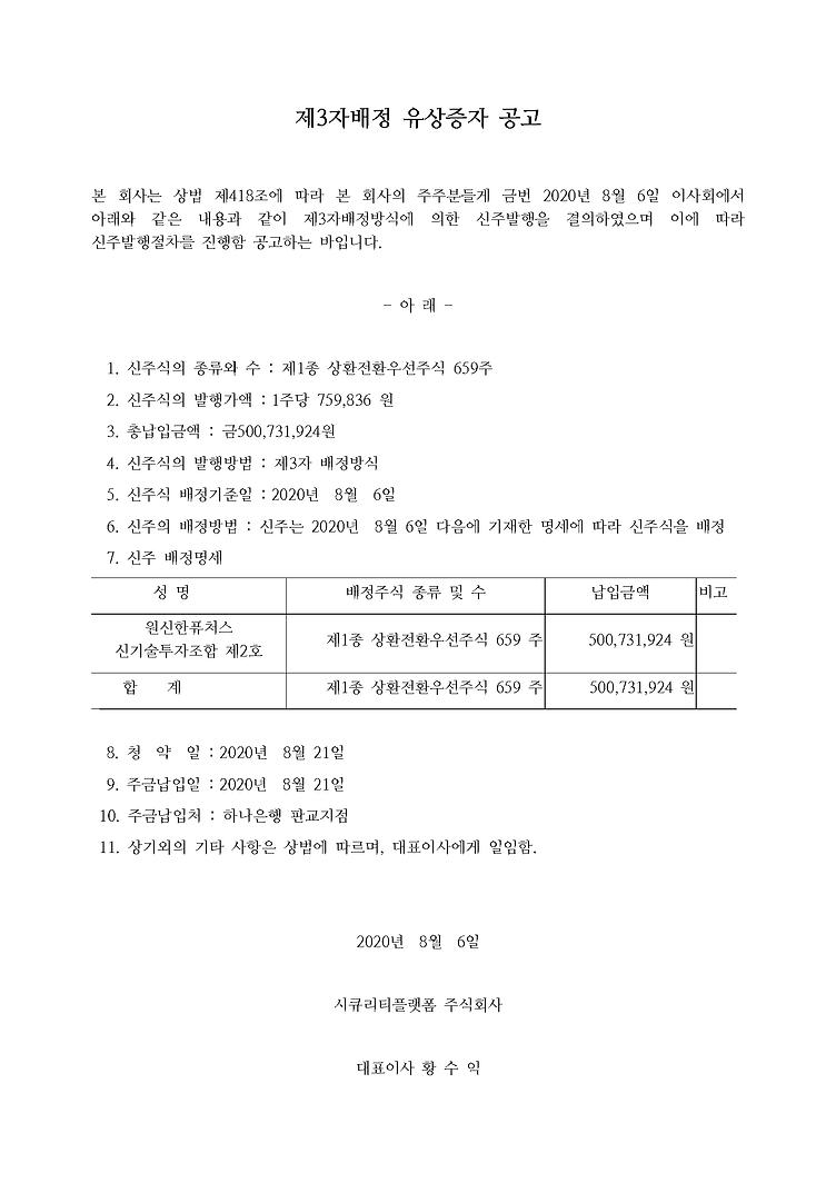 시큐리티플랫폼(3자배정공고).png