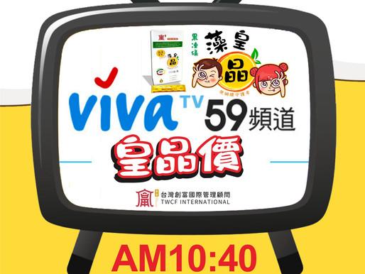 🌱台灣創富在VIVA購物台開播⏰今天將在上午10:40僅此一檔🔊介紹【台創&成功大學】產學合作的產品💎藻皇晶https://www.vivatv.com.tw/Home.go?device=p