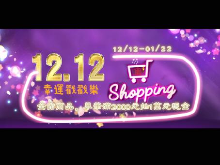 ⚡⚡12.12最狂攻略⚡⚡ 🔥🔥🔥🔥戳壹萬元🔥🔥🔥🔥🔥 活動期間⏰12.12~01.22