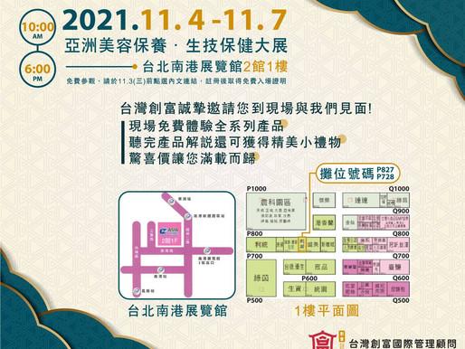 🎉台灣創富參加亞洲生技保健大展囉🎉🌍台北南港展覽2館1樓🗓11/4(四)-11/7(日)⏰早上10點至下午6點 ⚠️最後一天只到5點喔⚠️