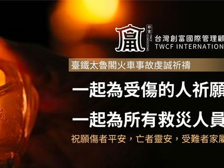🙏【天佑台灣~祈福花蓮平安】 為台鐵事故搶救邀您一同祈禱🤲