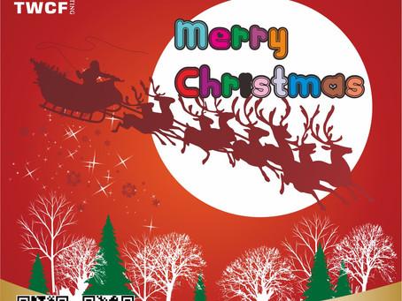 聖誕快樂!台創祝福永遠圍繞您😘