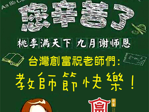 一年一度感恩師長的特別節日🏫教師節㊗️全天下的老師們教師節快樂🎉🌱台灣創富與您一同慶祝尊敬的節日🗓