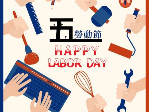 🧑🏻💼五一勞動節又到了👩🏻💼🗓是全勞工的節日‼️⚠️不管你是什麼階級、階層🕺🏻只要你有在動💃🏻🎉就是你的節日㊗️祝全天下的勞工,勞動節快樂㊗️