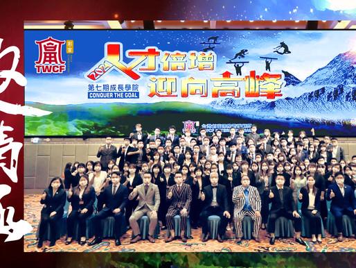😷疫情嚴峻使台灣創富集團有了更多的成長!在疫情微解封的情況下,🗺北、中、南的🏋🏻英雄好漢、箇中高手齊聚,一起分享疫情期間的💼工作交流與思維成長,希望大家未來可以有更優秀的表現